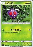 ポケモンカードゲーム SM10 ダブルブレイズ コンパン C | ポケカ 拡張パック 草 たねポケモン