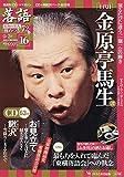 「落語」昭和の名人極めつき72席(16) 2019年 9/3 号 [雑誌]