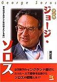 マンガ ジョージ・ソロス (ウィザードコミックス)
