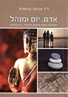 Man Entrepreneur and Manager (Hebrew Edition) [並行輸入品]