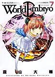 ワールドエンブリオ 7 (ヤングキングコミックス)