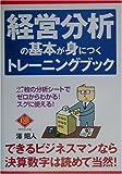 経営分析の基本が身につくトレーニングブック (ダイヤモンド・ベーシック)