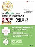 すべてExcelでできる! 経営力・診療力を高めるDPCデータ活用術 増補改訂版 (NHCスタートアップシリーズ)