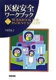 医療安全ワークブック