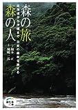 森の旅 森の人―北海道から沖縄まで日本の森林を旅する (ほたるの本)