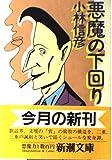 悪魔の下回り (新潮文庫)