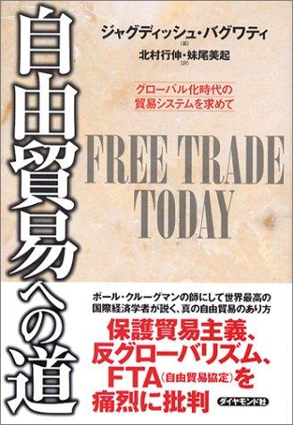 自由貿易への道―グローバル化時代の貿易システムを求めての詳細を見る