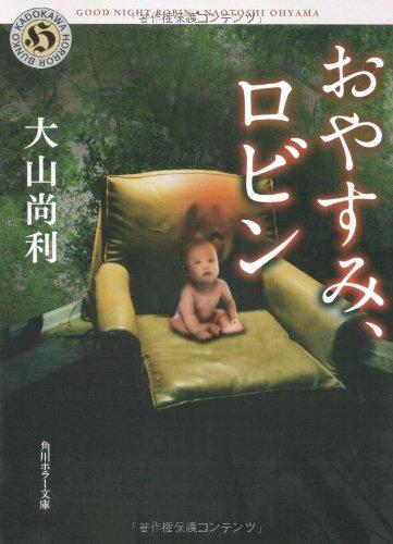 おやすみ、ロビン (角川ホラー文庫)の詳細を見る
