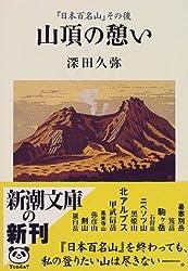 山頂の憩い―『日本百名山』その後 (新潮文庫)