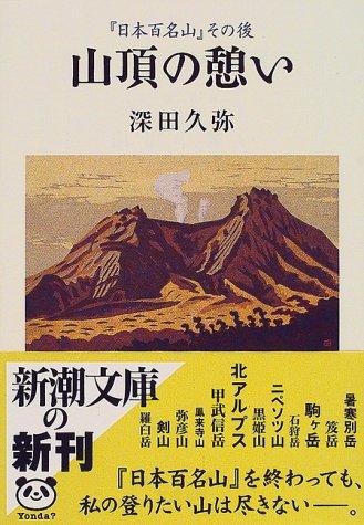 山頂の憩い―『日本百名山』その後 (新潮文庫)の詳細を見る