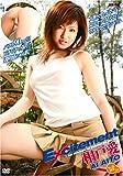 相戸愛 19才 Excitement [DVD]