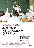 小・中学校で英語を教えるための必携テキスト:コアカリキュラム対応