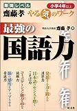最強の国語力 (小学4年以上) (難関レベル斎藤孝やる気のワーク)