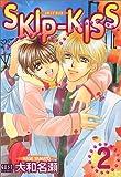 SKIPーKISS 2 (ガストコミックス)