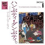 107 SONG BOOK VOL.6 ハンぷティ・ダンぷティ。マザーグース編