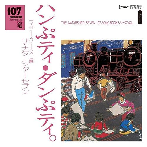 107 SONG BOOK VOL.6 ハンぷティ・ダンぷティ。マザーグース編の詳細を見る