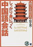CD BOOK しっかり身につく中国語会話 (CD book―Basic language learning series)
