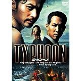 タイフーン [DVD]