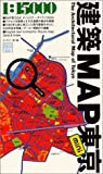 建築MAP東京mini