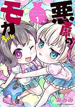 [あみみ]の悪魔のモカちゃん 第1巻 (ヤングアンリアルコミックス)