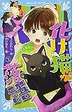 化け猫 落語 2 ライバルは黒猫!? (講談社青い鳥文庫)