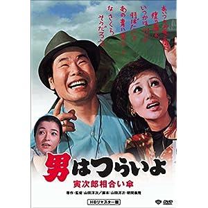 男はつらいよ・寅次郎相合い傘 [DVD]