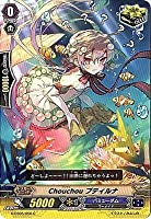 カードファイト!! ヴァンガードG/クランブースター第5弾/G-CB05/056 Chouchou プティルナ C