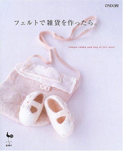 フェルトで雑貨を作ったら。—simple zakka and bag of felt wool