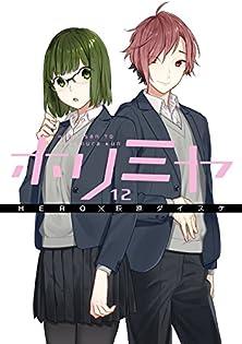 [HEROx萩原ダイスケ] ホリミヤ 第01-12巻