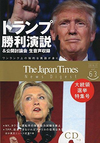 【トランプ勝利演説 生音声つき アメリカ大統領選特集】 The Japan Times News Digest Vol.63(CD1枚つき)