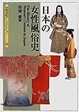 日本の女性風俗史 (京都書院アーツコレクション)