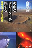 火山とクレーターを旅する―地球ウォッチング紀行