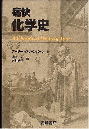 痛快化学史の詳細を見る