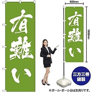 のぼり旗 有難い MD-285(三巻縫製 補強済み)