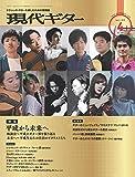 現代ギター19年04月号(No.667)