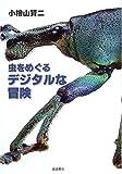 虫をめぐるデジタルな冒険 画像
