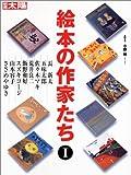 絵本の作家たち (1) (別冊太陽)