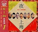 夜上海精選 夜上海精選1 (台湾版)