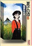 夏子の酒 (8) (講談社漫画文庫)