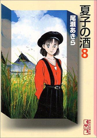 夏子の酒 (8) (講談社漫画文庫)の詳細を見る