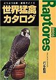 世界猛禽カタログ (どうぶつ出版・飼育ガイド)