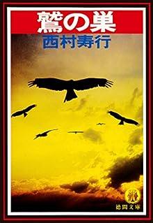 鷲の巣(電子復刻版) 死神 (徳間文庫)