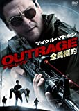 OUTRAGE 全員標的[DVD]