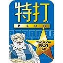特打PLUS(2018年版) (最新) win対応 ダウンロード版