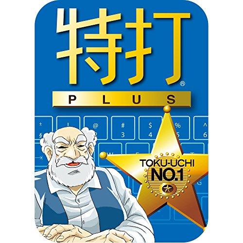 特打PLUS(2018年版)  (最新)|win対応|ダウンロード版