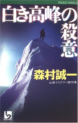 白き高峰の殺意 (ワンツーポケットノベルス)