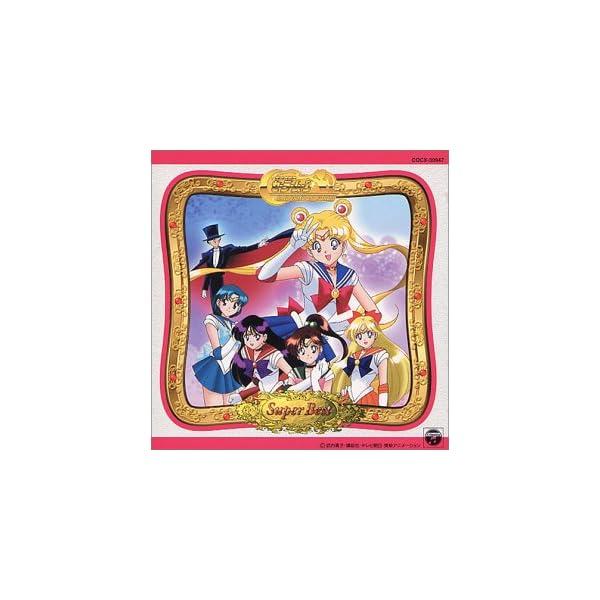 テレビアニメ「美少女戦士セーラームーン」スーパーベストの商品画像