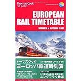 トーマスクック ヨーロッパ鉄道時刻表 2012夏・秋