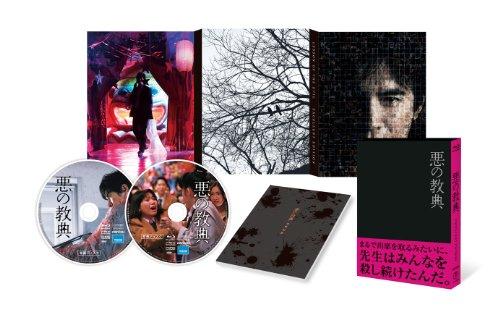 悪の教典  Blu-ray エクセレント・エディション(特典Blu-ray付2枚組)の詳細を見る