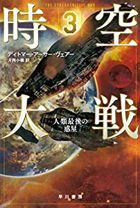 時空大戦 3 人類最後の惑星 (ハヤカワ文庫SF)